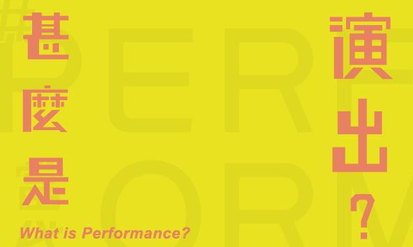 甚麼是演出? What is Performance?